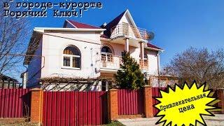 Продажа домов Краснодарский край Горячий Ключ.(Продается в городе Горячий Ключ шикарный дом (2008 года постройки) общей площадью 250 кв.м, в доме 2 этажа + манса..., 2016-05-30T07:34:32.000Z)