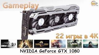 NVIDIA GeForce GTX 1080: gameplay в 22 популярных играх в 4K