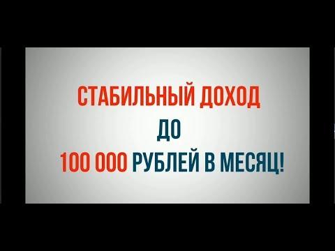Полуавтоматический заработок на партнёрках от 100 000 рублей в день!