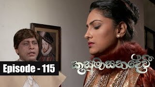 Kusumasana Devi | Episode 115 30th November 2018 Thumbnail