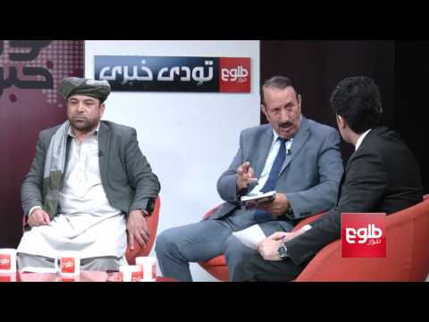 TAWDE KHABARE: NDS' Claim Of Having Intel On Bombing Discussed