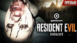 Resident Evil 7: Biohazard - Возвращения настоящего ужаса (Превью)