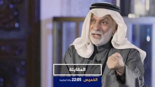 برومو المقابلة - عبد الله النفيسي - الجزء الثاني