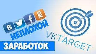 Как сделать больше заданий в Vktarget. Заработок в ВКтаргет 2018. Обзор ВКтаргет