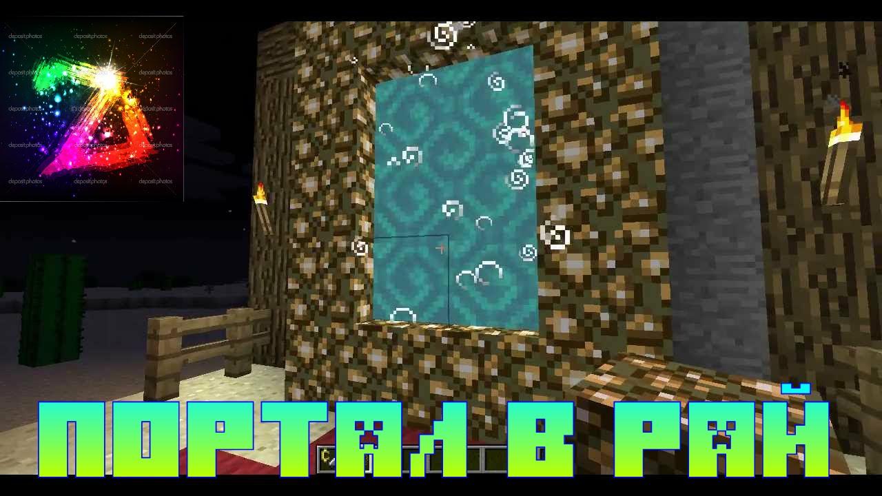 все об игре майнкрафт как сделать порталы в рай #6