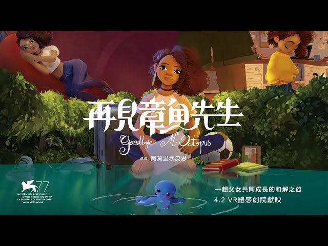 〈再見章魚先生〉Goodbye Mister Octopus 4.2-5.31 VR體感劇院獻映