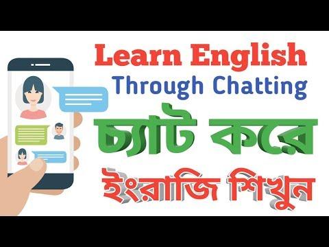 Learn English through chatting   Chat to learn English   চ্যাট করে ইংরাজি শিখুন