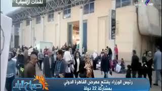 رئيس الوزراء يفتتح معرض القاهرة الدولي بمشاركة 22 دولة | صباح البلد