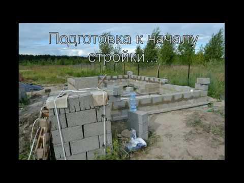 Как я строил баню и не только...Подготовка к началу стройки.(3 Часть)