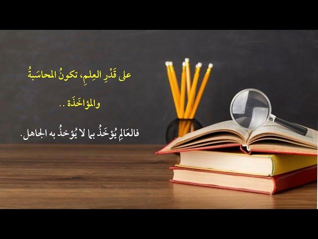 حِكَم وفوائد مقتبسة من كلمات لأبي بصير الطرطوسي، عبد المنعم مصطفى حليمة 29