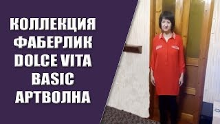 Коллекция Dolce Vita от Фаберлик  Показ Faberlic BASIC, Фаберлик АртВолна
