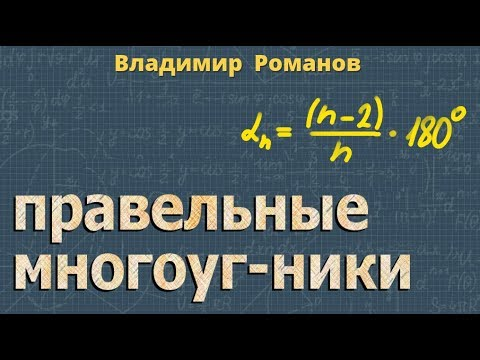 Видеоурок по геометрии 9 класс многоугольники