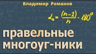 геометрия ПРАВИЛЬНЫЕ МНОГОУГОЛЬНИКИ 9 класс