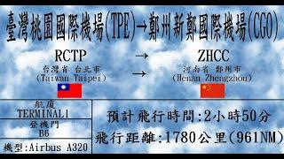 2019.4.29臺灣桃園國際機場(TPE)→鄭州新鄭國際機場(CGO)