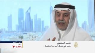 التداعيات الاقتصادية للخلل الديمغرافي بالكويت