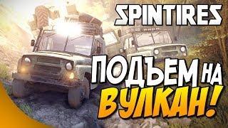 SpinTires - Подъем на вулкан 5
