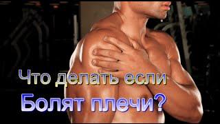 Что делать если болят плечи? Упражнения для укрепления плечевых суставов.(К сожалению, часто чрезмерные и неестественные физические нагрузки приводят к различным повреждениям..., 2015-06-05T06:36:18.000Z)