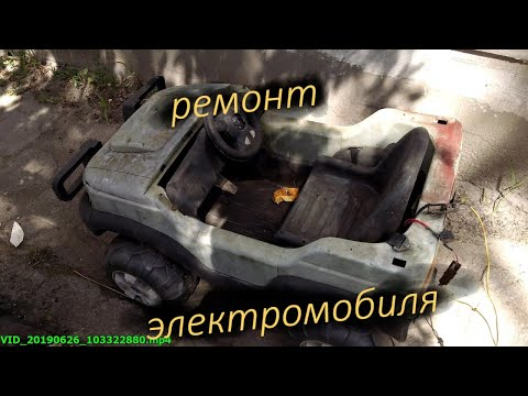 Ремонт электромобиля (Детского автомобиля) Полная переборка