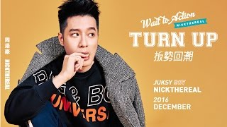 帥到分不了手 周湯豪 扳勢回潮 Wait To Action 2016DEC JUKSY COVER STAR