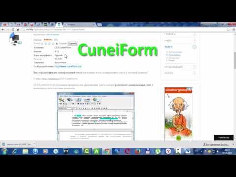 Вопрос: Как превратить отсканированный документ в документ Microsoft Word?