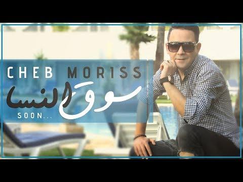 Cheb Moriss - Sou9 Nssa 2018  l  الشاب موريس  - سوق النسا
