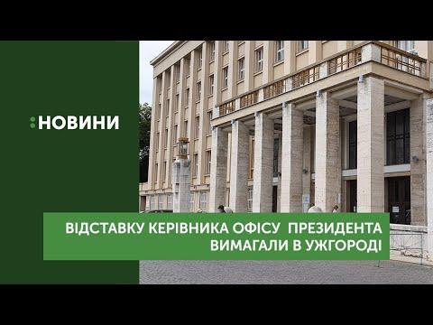 Відставку керівника Офісу президента вимагали в Ужгороді
