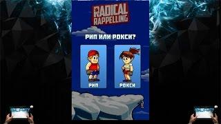 Radical Rappelling игра на Андроид и iOS