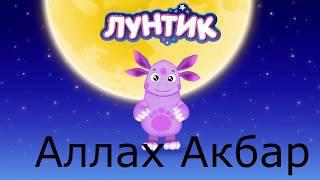 RYTP Лунтик АЛЛАХ АКБАР