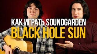 Разбор песни Soundgarden - Black Hole Sun на акустике  - Уроки игры на гитаре Первый Лад