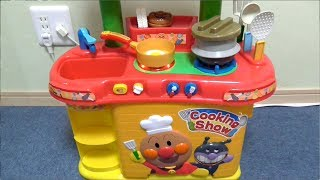Anpanman Play Kitchen Cooking Show アンパンマン キッチン thumbnail
