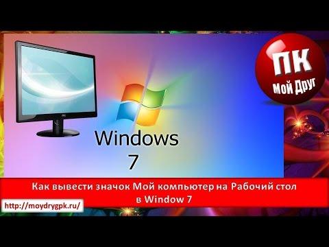 Как вынести мой компьютер на рабочий стол windows 7