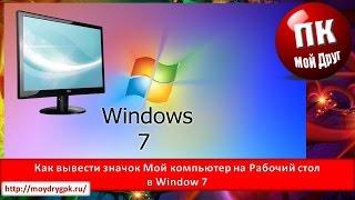Как вывести значок мой компьютер на рабочий стол в Windows 7