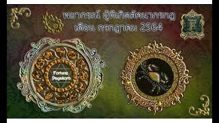 ดูดวง ลัคนากรกฎ กรกฎาคม 2564 ด้านการงาน เงิน ความรัก (believer69)
