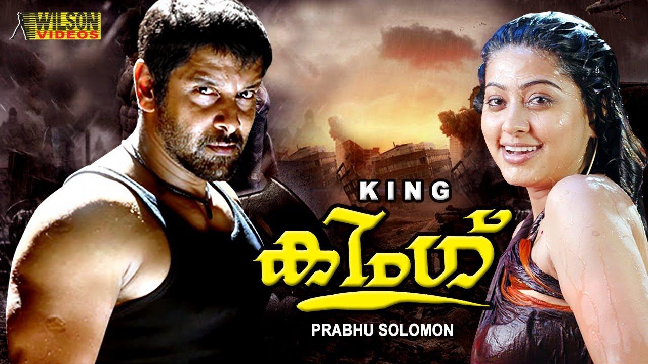 Download King (കിംഗ്) | Malayalam Dubbed Latest Superhit Movie - King | Sneha | Vikram | Nasser | Full HD