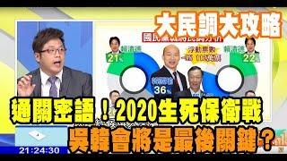 2019.04.28大民調大攻略完整版 通關密語!2020生死保衛戰 吳韓會將是最後關鍵?