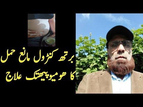 female-birth-control-||-homeopathic-medicine-urdu/hindi-by-dr-arshad-khan