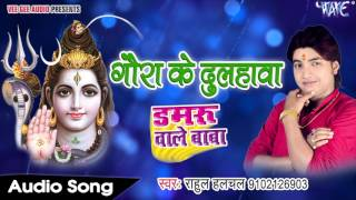 Rahul Hulchal का सबसे हिट No.1 कांवर गीत 2017 - गउरा के दुलहवाँ - Super Hit Bhojpuri Hit Songs 2017
