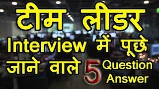 टीम लीडर जॉब Interview में पूछे जाने वाले 5 महत्वपूर्ण प्रश्न और उत्तर   Career Guidance in Hindi