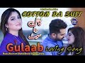Cotton Da Suit | Gulaab | Official Video | Vicky Babu Records