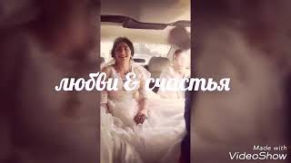 Свадебный клип 👑снежана &лашо👑