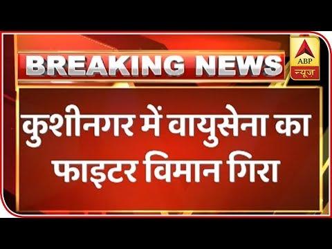 IAF's Jaguar Fighter Plane Crashes In Kushinagar | ABP News