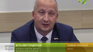 В Новом Уренгое начался отбор имён для проекта «Великие имена России»