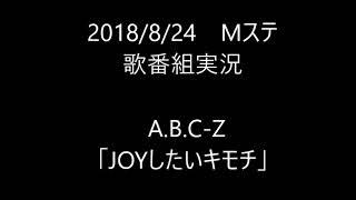 【歌番組実況】ミュージックステーション A.B.C-Z  「JOYしたいキモチ」