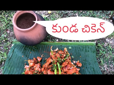 Kunda chicken || My Village Show MVST