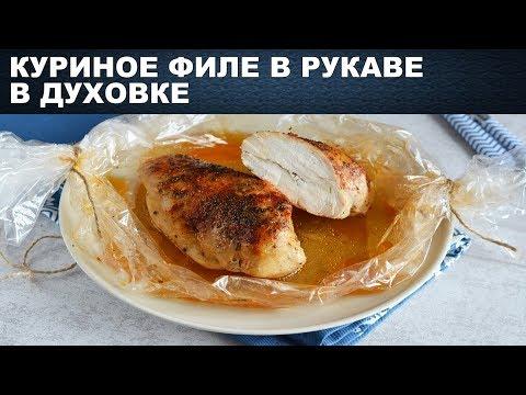 Куриное филе или куриные грудки в рукаве в духовке  💖 Курица в рукаве для запекания в духовке.