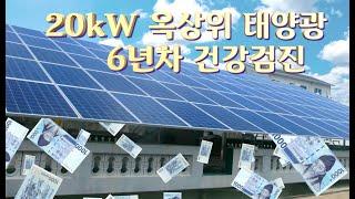20kW 옥상위 태양광 건강검진
