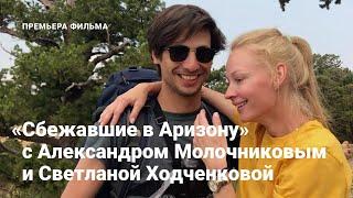Премьера фильма «Сбежавшие в Аризону» с Александром Молочниковым и Светланой Ходченковой