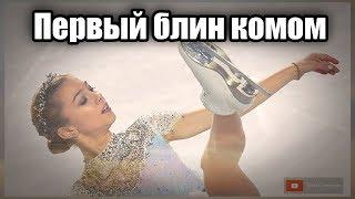 Кубок Москвы 2019 по фигурному катанию. ЭТО ПРОВАЛ. Итоги