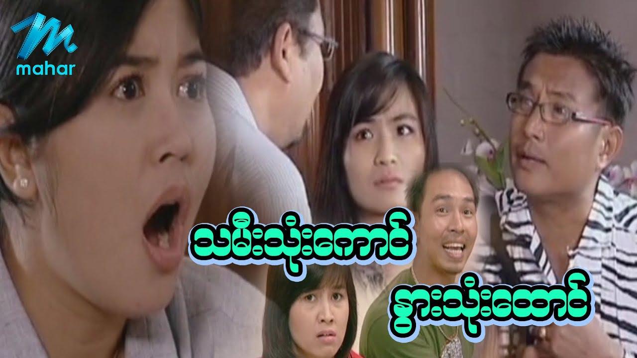 ရယ်မောစေသော်ဝ် - သမီးသုံးကောင်နွားသုံးထောင် - Myanmar Funny Movies ၊ Comedy