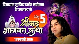 Shri Devkinandan Thakur Ji | Shrimad Bhagwat Katha | Vrindavan Uttar Pradesh | Day 05 - 11/Feb/2016